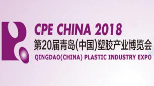 2018 the 20th China(Qingdao) Plastic Industry Exhibition