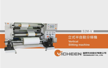 S2M-V-Slitting Machine-NEW